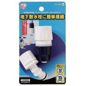 アイリスオーヤマ SGP-106SD 地下散水栓口金・耐圧ワンタッチコネクター φ12-φ15[SGP106SD]【返品種別A】
