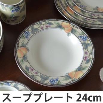 スーププレート 24cm 洋食器 ガーデンハーベスト 硬質陶器 ( スープ 皿 ボウル 食器 電子レンジ対応 食洗機対応 オーブン対応 大皿