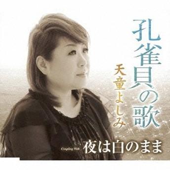 天童よしみ/孔雀貝の歌 Coupling With 夜は白のまま 【CD】