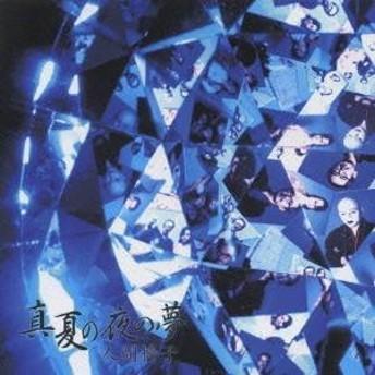 人間椅子/真夏の夜の夢 【CD】