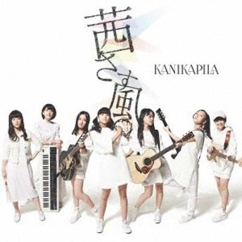 KANIKAPILA/茜さす風 (初回限定) 【CD+DVD】