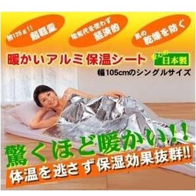 暖かいアルミ保温シート[2枚組] 日本製