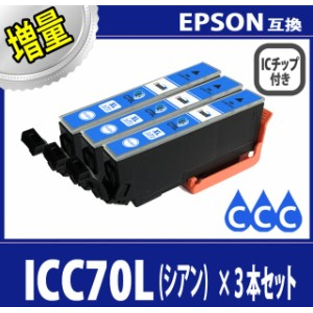 74790c5f32 送料無料】【EPSON/エプソン】互換インクカートリッジ ICC70L(C/シアン ...