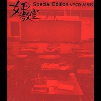 池頼広/女王の教室 Special Edition The Best Selection Of Yoshihiro Ike 【CD】