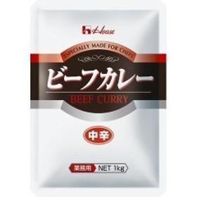 ハウス食品 食品ビーフカレー(中辛) 業務用(1kg)[業務用食品]