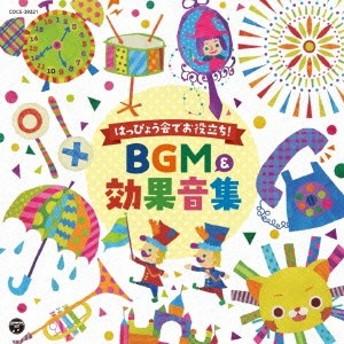 (教材)/はっぴょう会でお役立ち!BGM&効果音集 【CD】