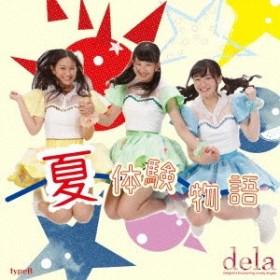 dela/夏体験物語《Type-B》 【CD】