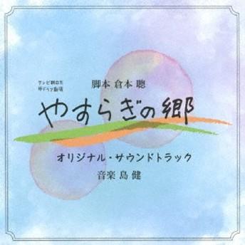 島健/テレビ朝日系帯ドラマ劇場 やすらぎの郷 オリジナル・サウンドトラック 【CD】