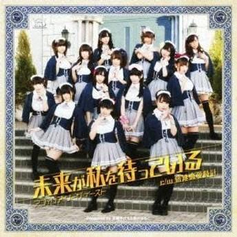 アフィリア・サーガ・イースト/未来が私を待っている 【CD】