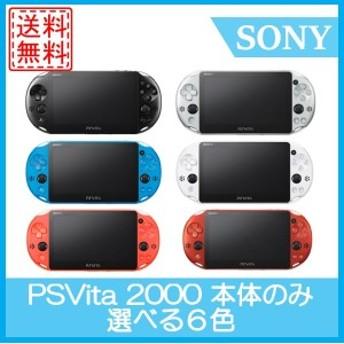 【中古】PSVITA 2000 本体のみ Wi-Fiモデル 選べる6色 ソニー 送料無料 中古