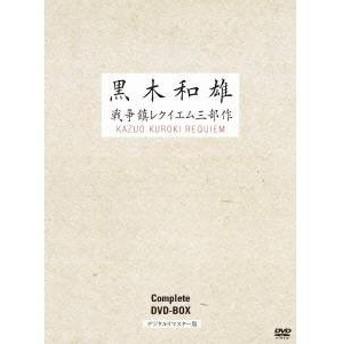 黒木和雄戦争レクイエム三部作 デジタルリマスター版 DVD Complete BOX 【DVD】