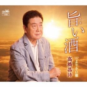 高橋昌詩/旨い酒 【CD】