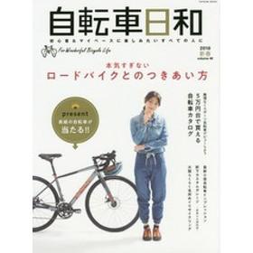 [書籍]/自転車日和  46 (タツミムック)/辰巳出版/NEOBK-2188854