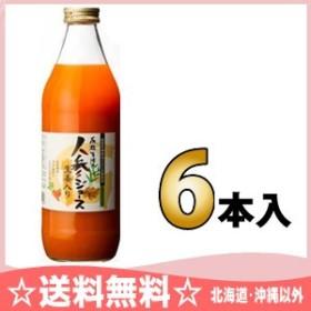 イー・有機生活 人参ジュース 生姜入り 1L 瓶 6本入