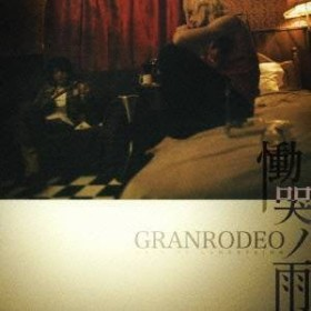 GRANRODEO/慟哭ノ雨 【CD】