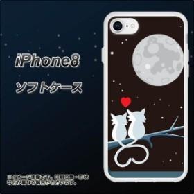 iPhone8 TPU ソフトケース / やわらかカバー【376 恋するしっぽ 素材ホワイト】(アイフォン8/IPHONE8用)