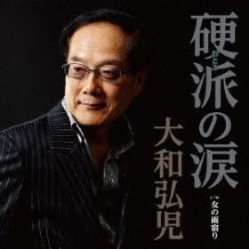 大和弘児/硬派の涙 c/w 女の雨宿り 【CD】