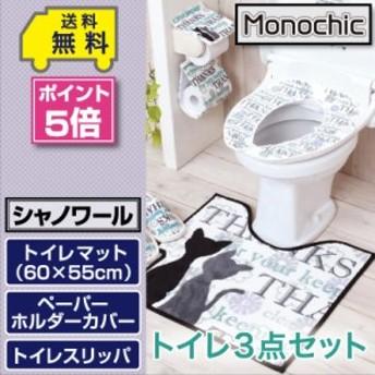 トイレ3点セット マット(55×60cm)+ペーパーホルダーカバー+トイレスリッパ /シャノワール