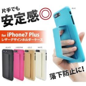 iPhone8Plus iPhone7Plus ケース 手帳型 レザーデザインホルダーケース カバー アイフォン7 プラス スマホケース