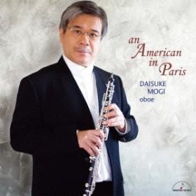 茂木大輔/パリのアメリカ人 オーボエ・ジャズ室内楽 【CD】