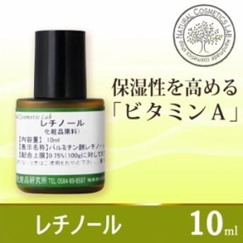 レチノール 10ml (レチノール原液)☆お持ちのクリームやオイルに混ぜて☆