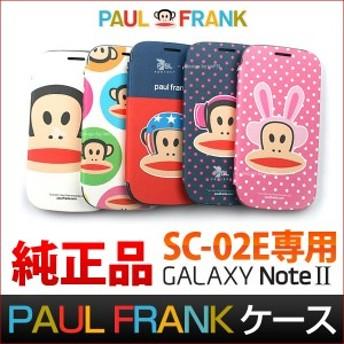 GALAXY Note2 SC-02E ポールフ ギャラクシーノート2 Galaxy note2 SC-02E ポールフ Paul Frank フリップケース ギャラクシー note2 sc02