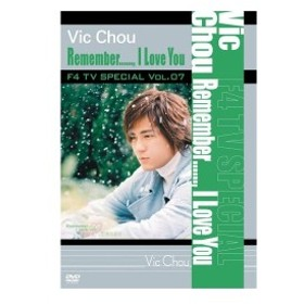 F4 TV Special Vol.7 ヴィック・チョウ「Remember......I Love You」 [DVD]