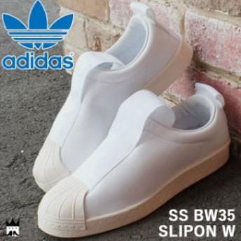 アディダス adidas スーパースター BW35 スリッポン W 送料無料 レディース メンズ スリッポン BY9139 SS BW35 SLIPON W ローカット ホワ