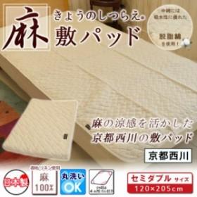 京都西川 麻 敷パッド 日本製 リネン100% 中綿に脱脂綿使用 セミダブルサイズ(120×205cm)