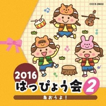 (教材)/2016 はっぴょう会 2 あおうよ! 【CD】