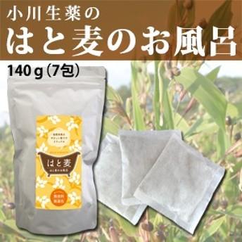 小川生薬 はと麦のお風呂 140g(20g×7包)