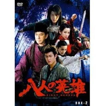八人の英雄(ヒーロー)DVD-BOX PART2 【DVD】