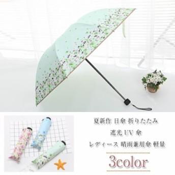 日傘 折りたたみ 日傘 遮光 UV 傘 レディース 晴雨兼用傘 紫外線 対策 遮熱 傘大きい 軽量 丈夫 傘 遮光効果晴雨兼用傘 かさ カサ 夏新作