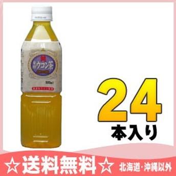 純発酵ウコン茶 500ml ペットボトル 24本入