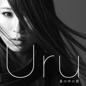 Uru/星の中の君《通常盤》 【CD】