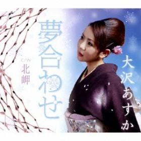 大沢あすか/夢合わせ/北岬 【CD】