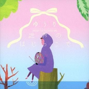 ゆうり/世界のはじっこで 【CD】