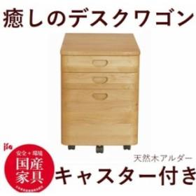 ワゴン キャスター付き デスクワゴン W41.5×D46×H59.3cm 日本製 完成品 木製 A4リングファイル収納可 サイドワゴン 送料無料