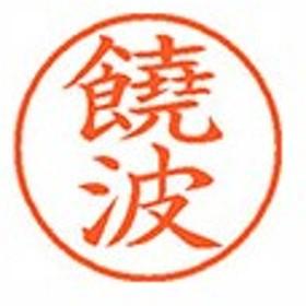 シヤチハタ  ネーム9 既製