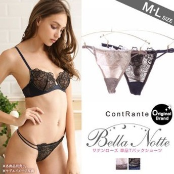 【メール便(4)】【送料無料】(コントランテ)ContRante (ベラノッティ)Bella Notte サテンローズ Tバックショーツ ML