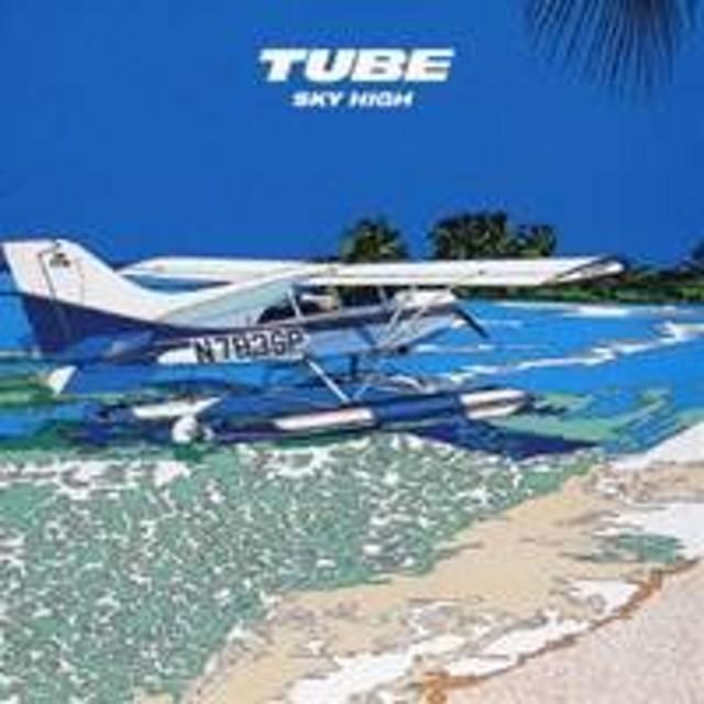 TUBE/スカイ・ハイ 【CD】