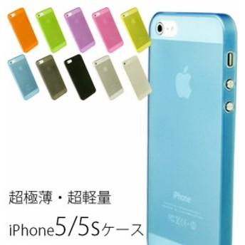超軽量・超極薄!マットな質感わずか0.38mm、3.70gの空気のようなケースiPhone5/5s対応ケースAir Ultra Slim Case/エアーウルトラスリム