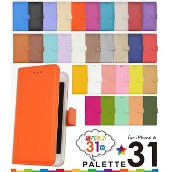 iPhone6s iPhone6 ケース 手帳型 カラーレザースタンドケース 手帳型ケース おしゃれ iPhone 6s 6 アイフォン6 ケース アイホン iPhoneケ