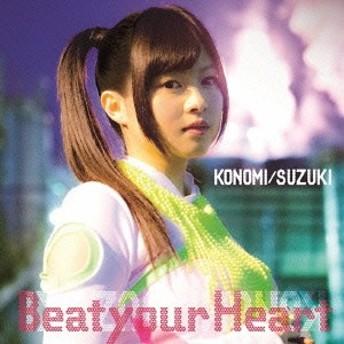鈴木このみ/Beat your Heart(初回限定) 【CD+DVD】
