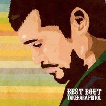竹原ピストル/BEST BOUT 【CD】