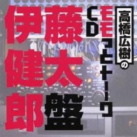 (ラジオCD)/高橋広樹のモモっとトーークCD 伊藤健太郎盤 【CD】