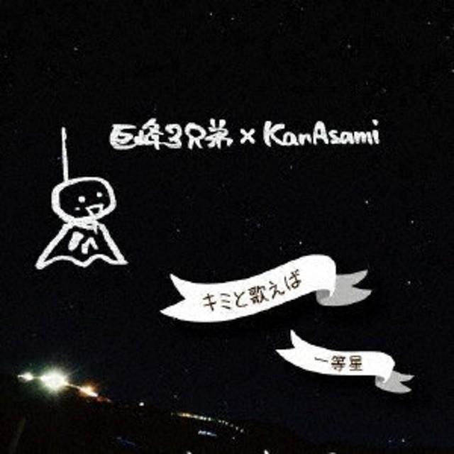 巨峰3兄弟×KanAsami/キミと歌えば/一等星 【CD】