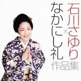 石川さゆり/石川さゆり×なかにし礼 作品集 【CD+DVD】