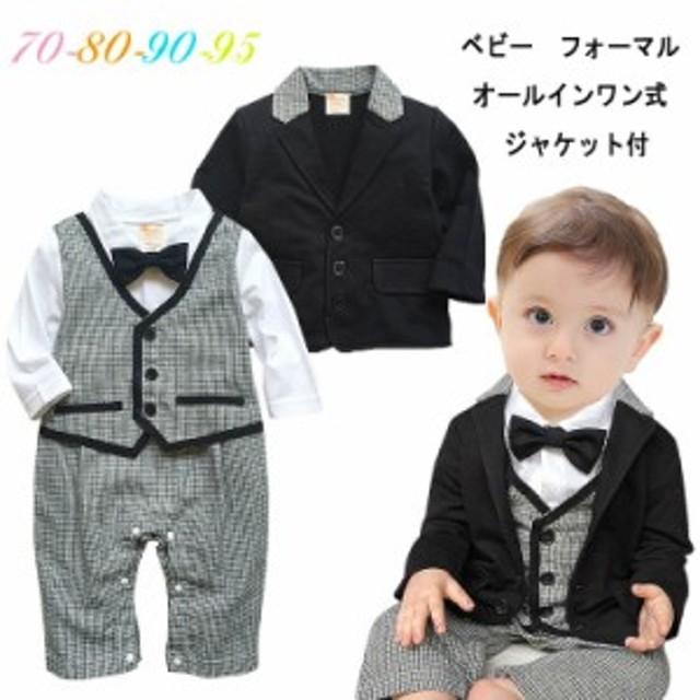 ff792ef9e1662 フォーマルベビー服 フォーマル子供服 赤ちゃん 男の子 キッズ オールインワン式 70 80 90 95 入園式