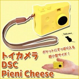 トイカメラ KENKO TOKINA DSC 写真 カメラ おしゃれ かわいい Pieni Cheese 超小型トイデジタルカメラ